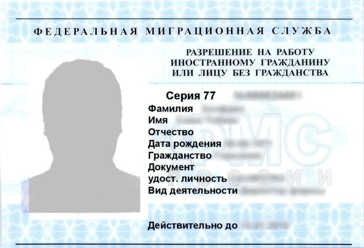 numero du document permis de travail